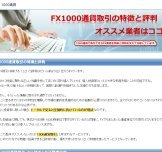 FX1000通貨取引